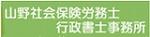 山野社会保険労務士・行政書士事務所